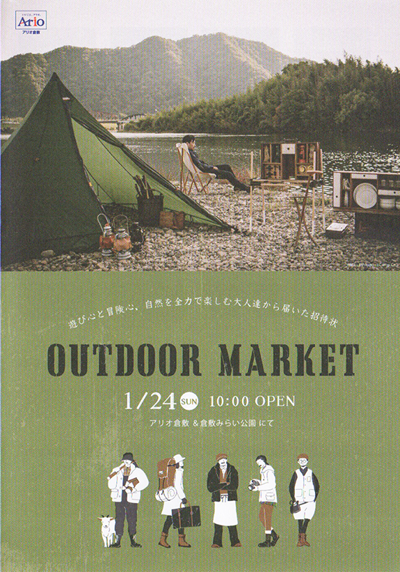 1/24 OUTDOOR MARKET